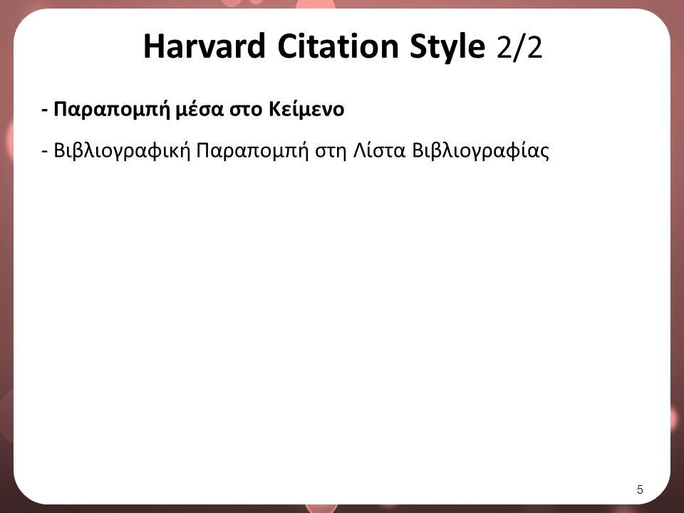 Harvard Citation Style 2/2 - Παραπομπή μέσα στο Κείμενο - Βιβλιογραφική Παραπομπή στη Λίστα Βιβλιογραφίας 5