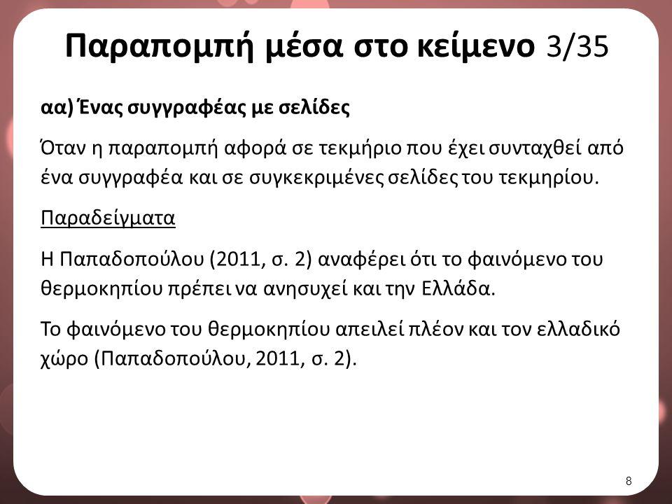 Παραπομπή μέσα στο κείμενο 24/35 γδ) Πολλαπλές παραπομπές σε περισσότερους του ενός συγγραφείς με σελίδες Παραδείγματα Οι Παπαδοπούλου και Δούρος (2011α, σ.