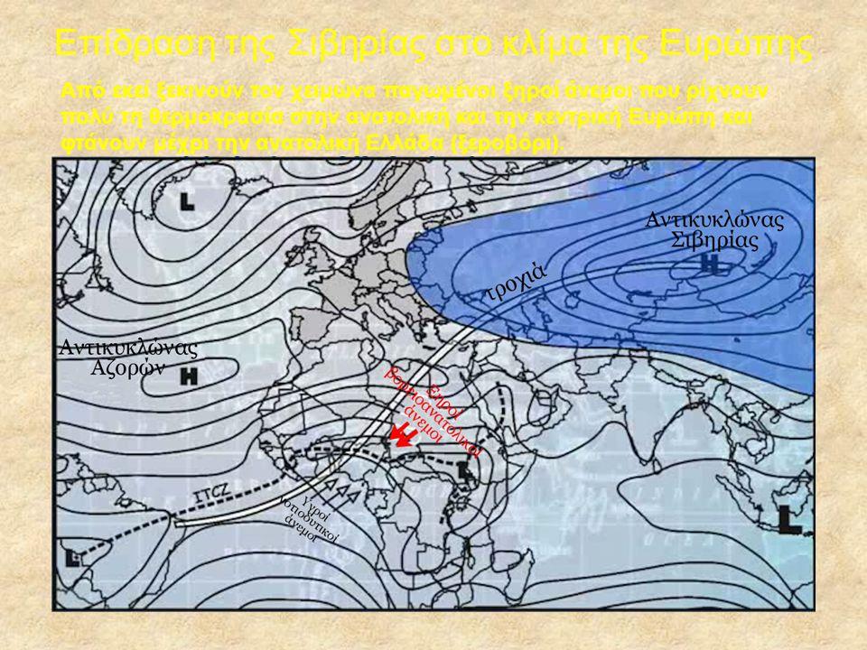 Επίδραση της Σιβηρίας στο κλίμα της Ευρώπης Ανατολικά από τα Ουράλια απλώνεται η Σιβηρία. Επειδή είναι κυρίως πεδινή, τίποτα δεν μπορεί να σταματήσει