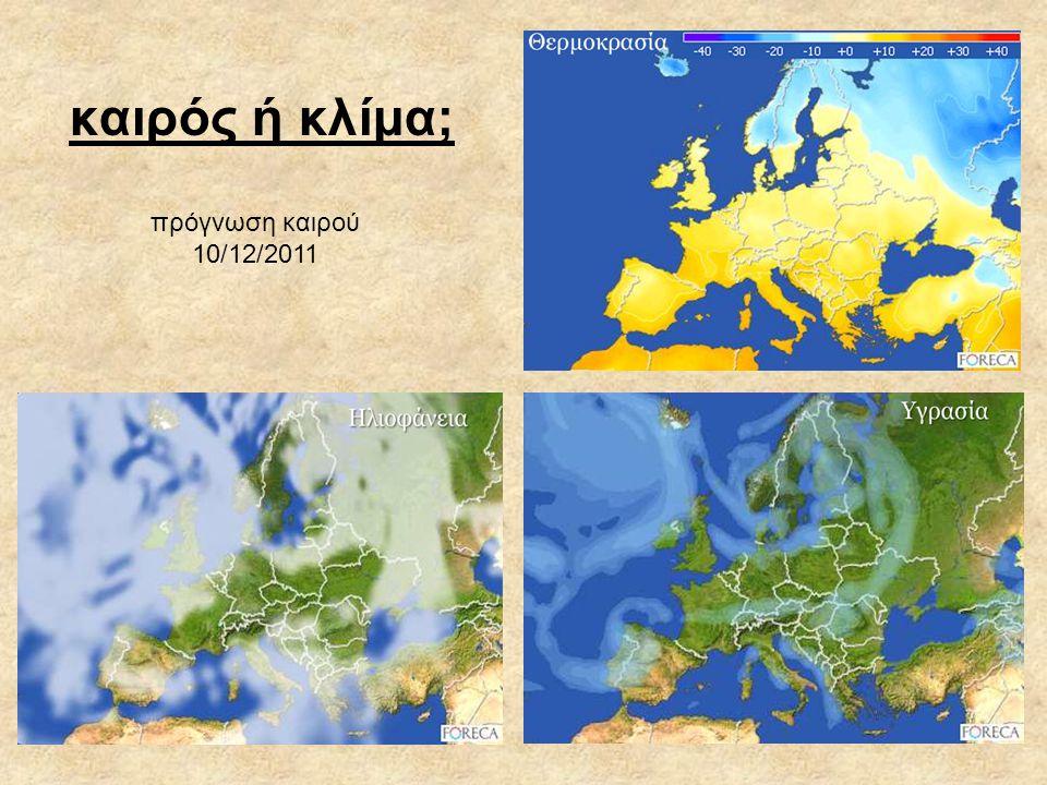 καιρός ή κλίμα; πρόγνωση καιρού 10/12/2011