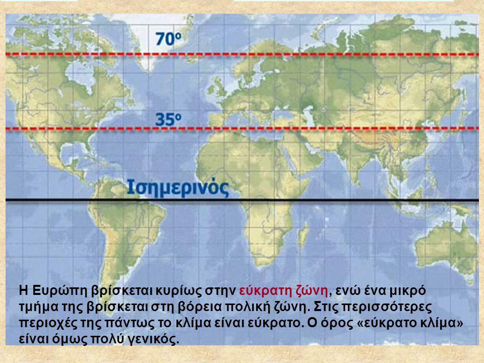 Γιατί το γεωγραφικό πλάτος επηρεάζει το κλίμα; Η Ευρώπη βρίσκεται κυρίως στην εύκρατη ζώνη, ενώ ένα μικρό τμήμα της βρίσκεται στη βόρεια πολική ζώνη.
