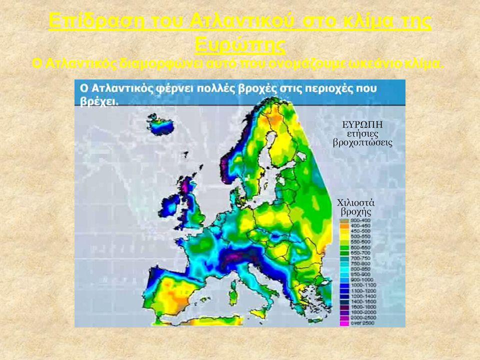 Επίδραση του Ατλαντικού στο κλίμα της Ευρώπης Ο Ατλαντικός διαμορφώνει αυτό που ονομάζουμε ωκεάνιο κλίμα. σύννεφα πάνω από τη διαδρομή του θερμού ρεύμ
