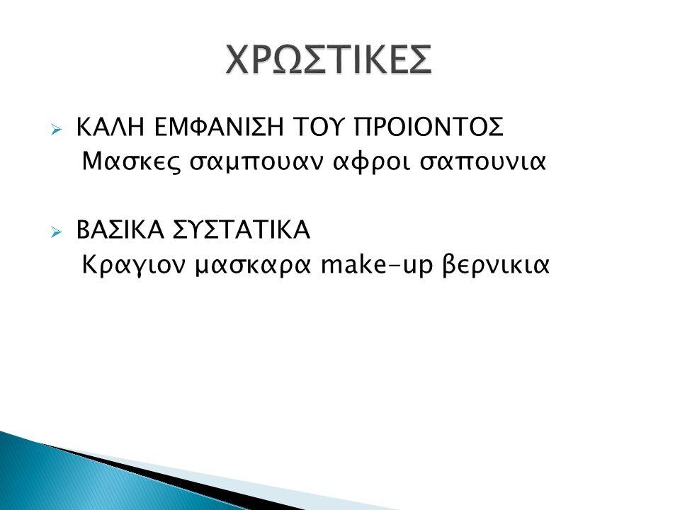 ΚΑΛΗ ΕΜΦΑΝΙΣΗ ΤΟΥ ΠΡΟΙΟΝΤΟΣ Μασκες σαμπουαν αφροι σαπουνια  ΒΑΣΙΚΑ ΣΥΣΤΑΤΙΚΑ Κραγιον μασκαρα make-up βερνικια