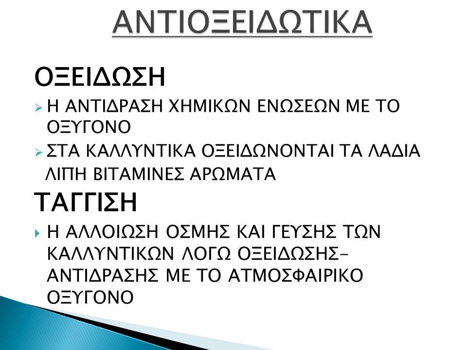 1.ΦΥΣΙΚΕΣ(ΖΩΙΚΕΣ ΚΑΙ ΦΥΤΙΚΕΣ)  ΧΑΜΟΜΗΛΙ ΚΑΡΟΤΕΝΙΟ ΧΕΝΝΑ 2.ΑΝΟΡΓΑΝΕΣ  ΟΞΕΙΔΙΟ ΣΙΔΗΡΟΥ(ΜΑΥΡΟ) 3.ΣΥΝΘΕΤΙΚΕΣ 4.ΦΘΟΡΙΖΟΥΣΕΣ ΙΡΙΔΙΖΟΥΣΕΣ ΜΑΡΓΑΡΙΤΑΡΙ ΛΕΠΙΑ ΨΑΡΙΟΥ