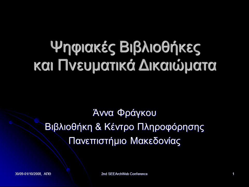 30/09-01/10/2008, ΑΠΘ2nd SEEArchWeb Conference1 Ψηφιακές Βιβλιοθήκες και Πνευματικά Δικαιώματα Άννα Φράγκου Βιβλιοθήκη & Κέντρο Πληροφόρησης Πανεπιστήμιο Μακεδονίας