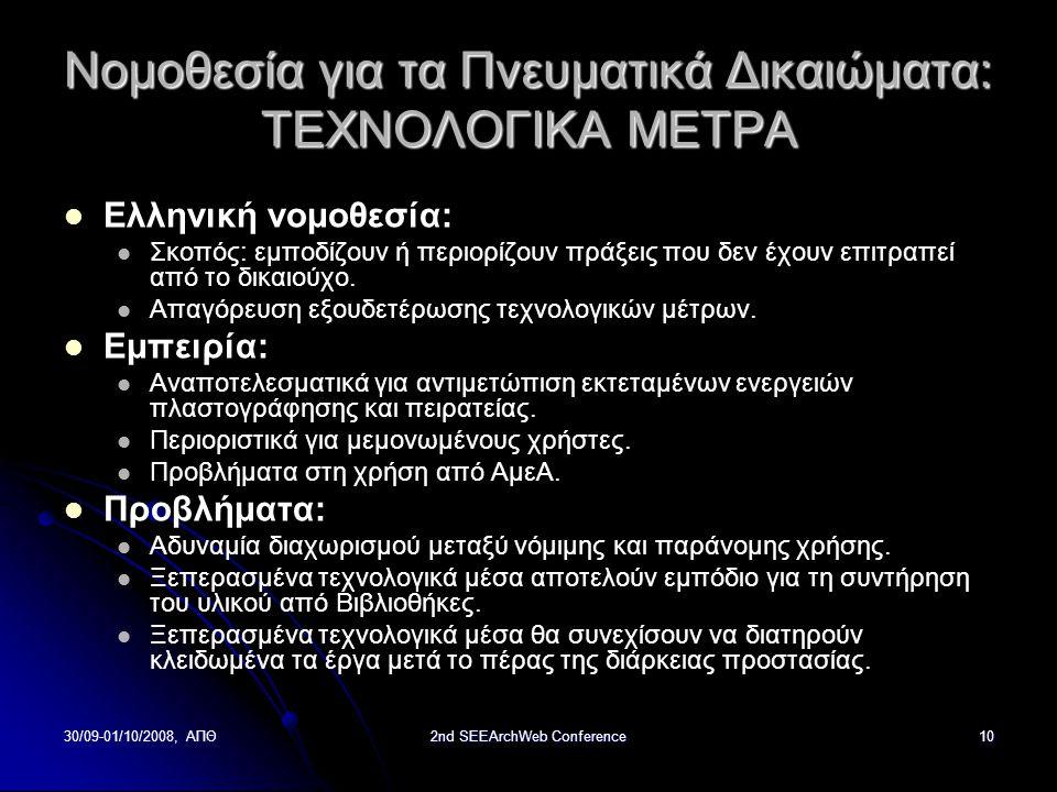 30/09-01/10/2008, ΑΠΘ2nd SEEArchWeb Conference10 Νομοθεσία για τα Πνευματικά Δικαιώματα: ΤΕΧΝΟΛΟΓΙΚΑ ΜΕΤΡΑ Ελληνική νομοθεσία: Σκοπός: εμποδίζουν ή περιορίζουν πράξεις που δεν έχουν επιτραπεί από το δικαιούχο.