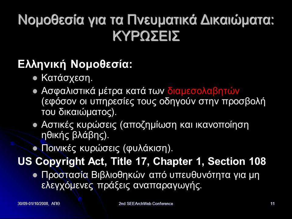 30/09-01/10/2008, ΑΠΘ2nd SEEArchWeb Conference11 Νομοθεσία για τα Πνευματικά Δικαιώματα: ΚΥΡΩΣΕΙΣ Ελληνική Νομοθεσία: Κατάσχεση.
