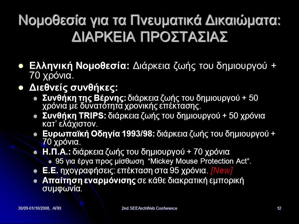 30/09-01/10/2008, ΑΠΘ2nd SEEArchWeb Conference12 Νομοθεσία για τα Πνευματικά Δικαιώματα: ΔΙΑΡΚΕΙΑ ΠΡΟΣΤΑΣΙΑΣ Ελληνική Νομοθεσία: Διάρκεια ζωής του δημιουργού + 70 χρόνια.