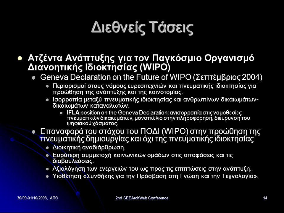 30/09-01/10/2008, ΑΠΘ2nd SEEArchWeb Conference14 Διεθνείς Τάσεις Ατζέντα Ανάπτυξης για τον Παγκόσμιο Οργανισμό Διανοητικής Ιδιοκτησίας (WIPO) Geneva Declaration on the Future of WIPO (Σεπτέμβριος 2004) Περιορισμοί στους νόμους ευρεσιτεχνιών και πνευματικής ιδιοκτησίας για προώθηση της ανάπτυξης και της καινοτομίας.