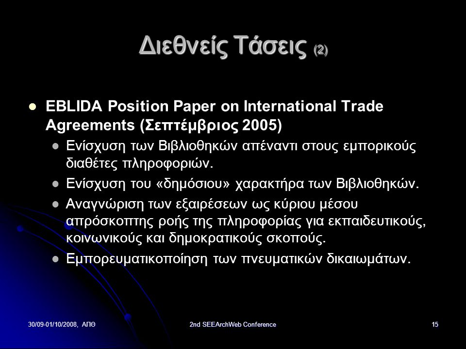 30/09-01/10/2008, ΑΠΘ2nd SEEArchWeb Conference15 Διεθνείς Τάσεις (2) EBLIDA Position Paper on International Trade Agreements (Σεπτέμβριος 2005) Ενίσχυση των Βιβλιοθηκών απέναντι στους εμπορικούς διαθέτες πληροφοριών.