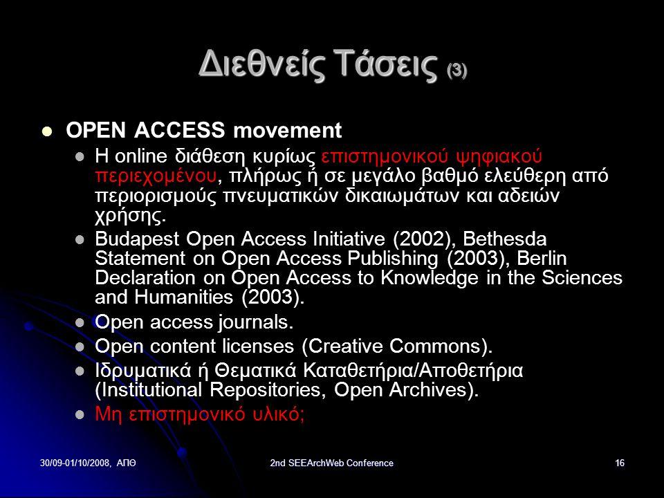 30/09-01/10/2008, ΑΠΘ2nd SEEArchWeb Conference16 Διεθνείς Τάσεις (3) OPEN ACCESS movement Η online διάθεση κυρίως επιστημονικού ψηφιακού περιεχομένου, πλήρως ή σε μεγάλο βαθμό ελεύθερη από περιορισμούς πνευματικών δικαιωμάτων και αδειών χρήσης.