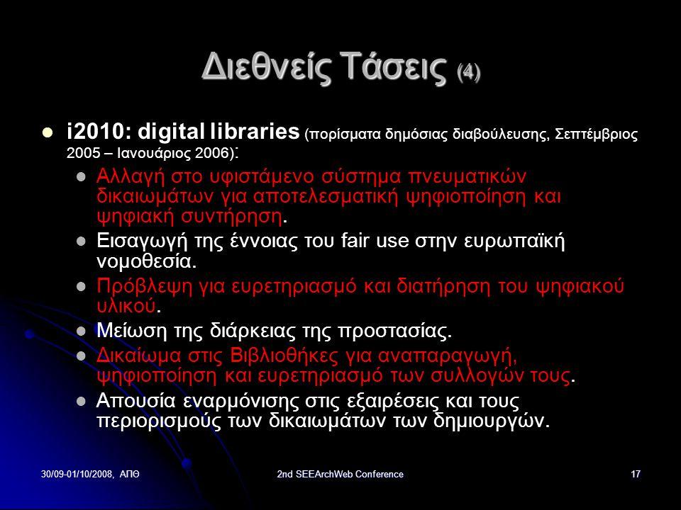 30/09-01/10/2008, ΑΠΘ2nd SEEArchWeb Conference17 Διεθνείς Τάσεις (4) i2010: digital libraries (πορίσματα δημόσιας διαβούλευσης, Σεπτέμβριος 2005 – Ιανουάριος 2006) : Αλλαγή στο υφιστάμενο σύστημα πνευματικών δικαιωμάτων για αποτελεσματική ψηφιοποίηση και ψηφιακή συντήρηση.