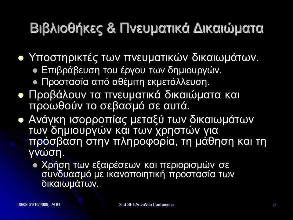 30/09-01/10/2008, ΑΠΘ2nd SEEArchWeb Conference5 Βιβλιοθήκες & Πνευματικά Δικαιώματα Υποστηρικτές των πνευματικών δικαιωμάτων.