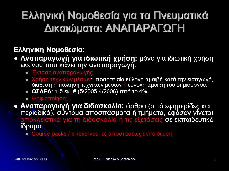 30/09-01/10/2008, ΑΠΘ2nd SEEArchWeb Conference6 Ελληνική Νομοθεσία για τα Πνευματικά Δικαιώματα: ΑΝΑΠΑΡΑΓΩΓΗ Ελληνική Νομοθεσία: Αναπαραγωγή για ιδιωτική χρήση: μόνο για ιδιωτική χρήση εκείνου που κάνει την αναπαραγωγή.