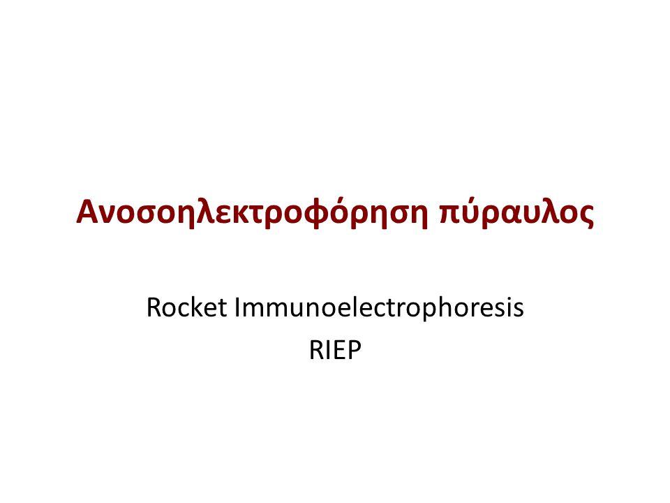 Ανοσοηλεκτροφόρηση πύραυλος Rocket Immunoelectrophoresis RIEP