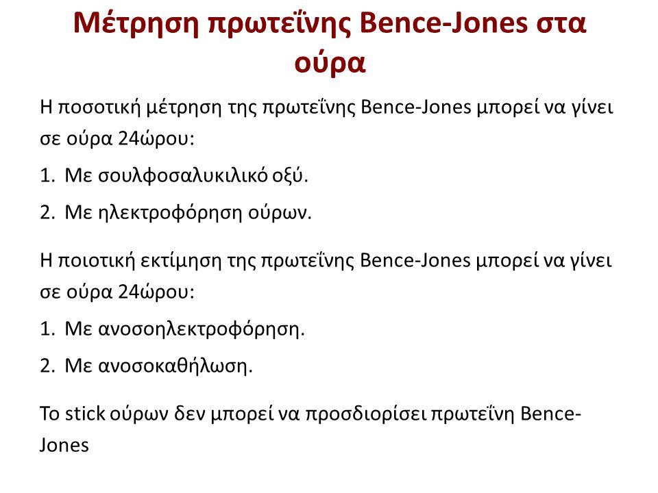 Μέτρηση πρωτεΐνης Bence-Jones στα ούρα H ποσοτική μέτρηση της πρωτεΐνης Bence-Jones μπορεί να γίνει σε ούρα 24ώρου: 1.Με σουλφοσαλυκιλικό οξύ.