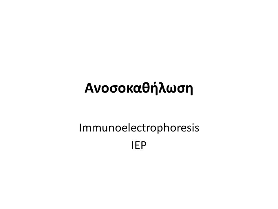 Ανοσοκαθήλωση Ιmmunoelectrophoresis IEP
