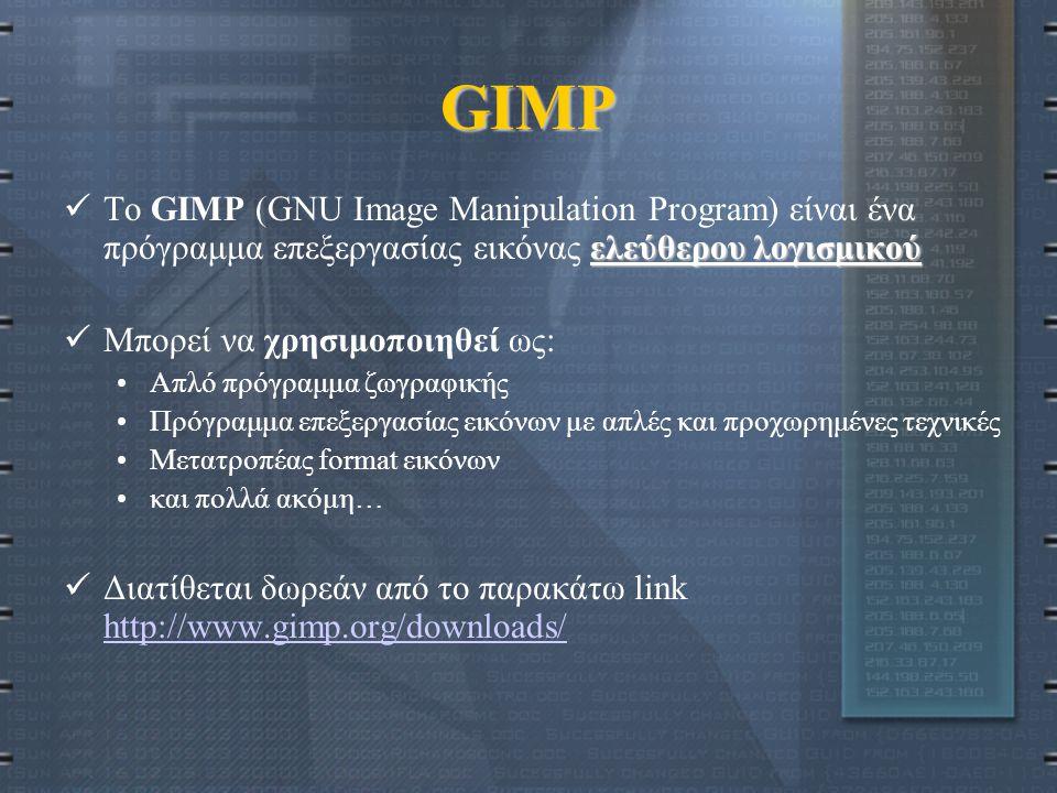 GIMP ελεύθερου λογισμικού Το GIMP (GNU Image Manipulation Program) είναι ένα πρόγραμμα επεξεργασίας εικόνας ελεύθερου λογισμικού Μπορεί να χρησιμοποιη
