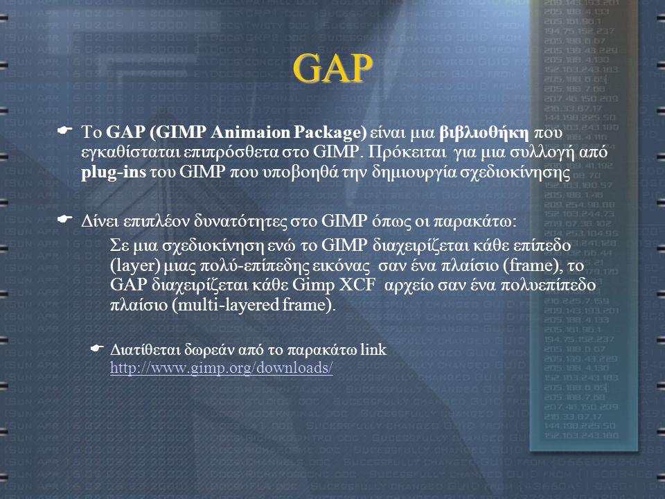 GAP  Το GAP (GIMP Animaion Package) είναι μια βιβλιοθήκη που εγκαθίσταται επιπρόσθετα στο GIMP. Πρόκειται για μια συλλογή από plug-ins του GIMP που υ