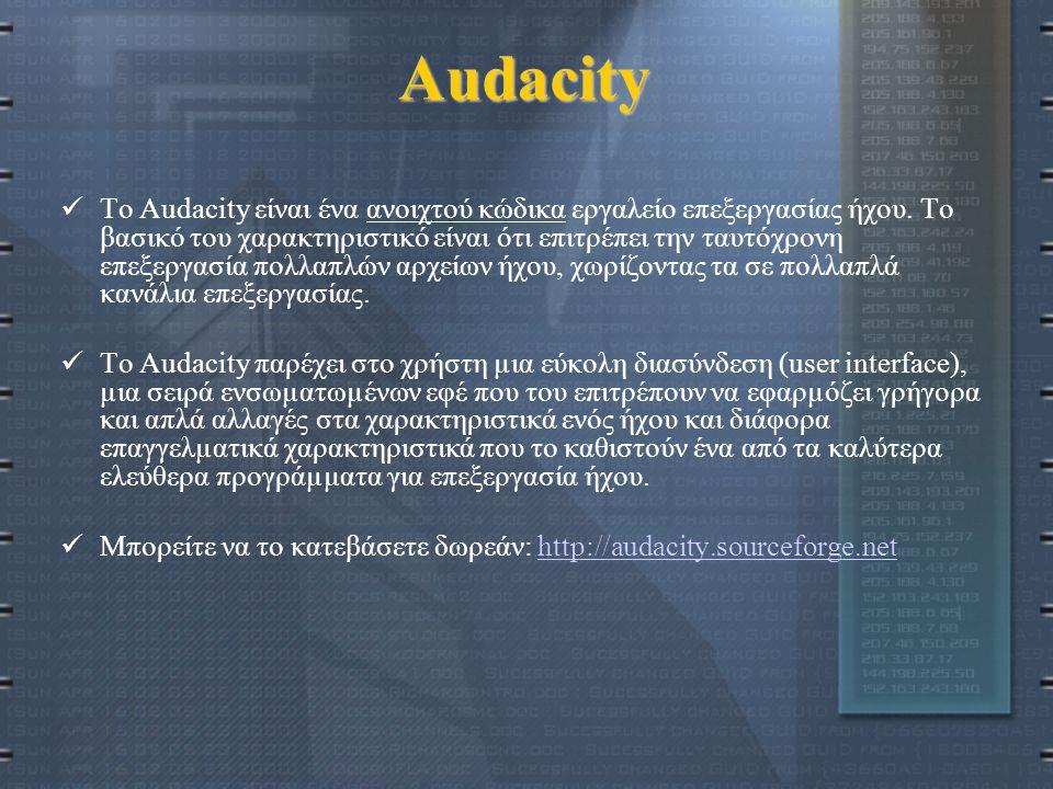 Audacity Το Audacity είναι ένα ανοιχτού κώδικα εργαλείο επεξεργασίας ήχου.