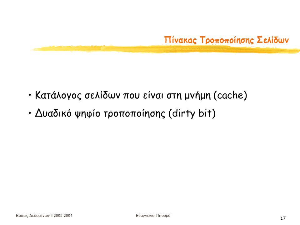 Βάσεις Δεδομένων II 2003-2004 Ευαγγελία Πιτουρά 17 Πίνακας Τροποποίησης Σελίδων Κατάλογος σελίδων που είναι στη μνήμη (cache) Δυαδικό ψηφίο τροποποίησης (dirty bit)