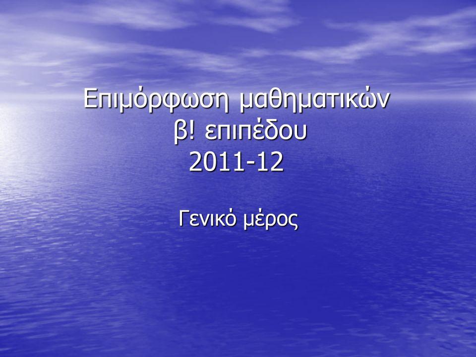 Επιμόρφωση μαθηματικών β! επιπέδου 2011-12 Γενικό μέρος