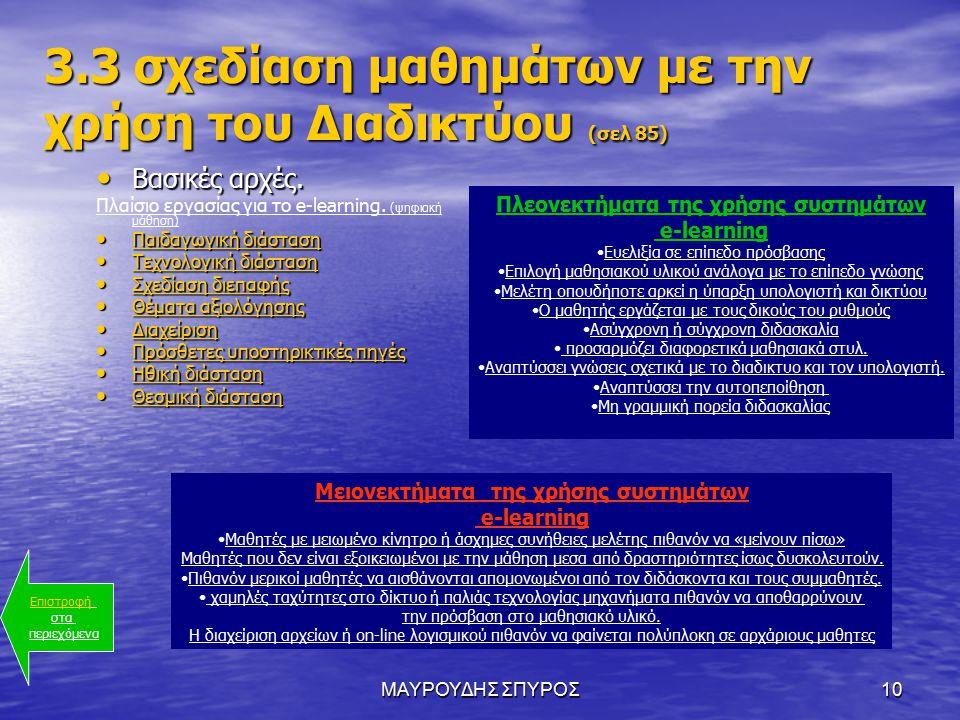ΜΑΥΡΟΥΔΗΣ ΣΠΥΡΟΣ10 3.3 σχεδίαση μαθημάτων με την χρήση του Διαδικτύου (σελ 85) Βασικές αρχές.