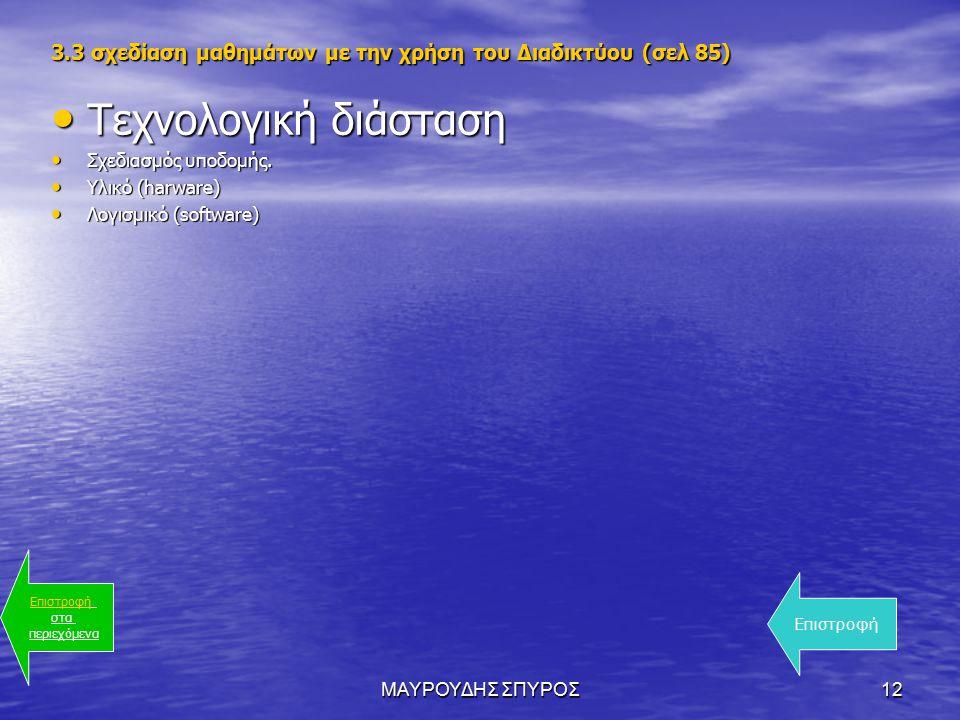 ΜΑΥΡΟΥΔΗΣ ΣΠΥΡΟΣ12 3.3 σχεδίαση μαθημάτων με την χρήση του Διαδικτύου (σελ 85) Τεχνολογική διάσταση Τεχνολογική διάσταση Σχεδιασμός υποδομής.