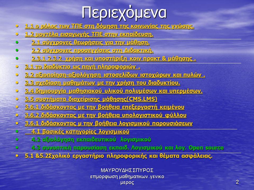 ΜΑΥΡΟΥΔΗΣ ΣΠΥΡΟΣ33 Θεωρία μάθησης: Μάθηση = αποτέλεσμα της συμμετοχής σε κοινωνικές ομάδες Κοινωνικοπολιτισμικες Θεωρίες Vygotsky Η μάθηση συντελείται μέσα σε συγκεκριμενα πολιτισμικα πλαίσια(γλώσσα-στερεότυπα- αντιλήψεις)και ουσιαστικα δημιουργείται από την αλληλεπίδραση του ατόμου με άλλα άτομα σε συγκεκριμενες επικοινωνιακες περιστάσεις και μεσω κοινων δραστηριοτητων.