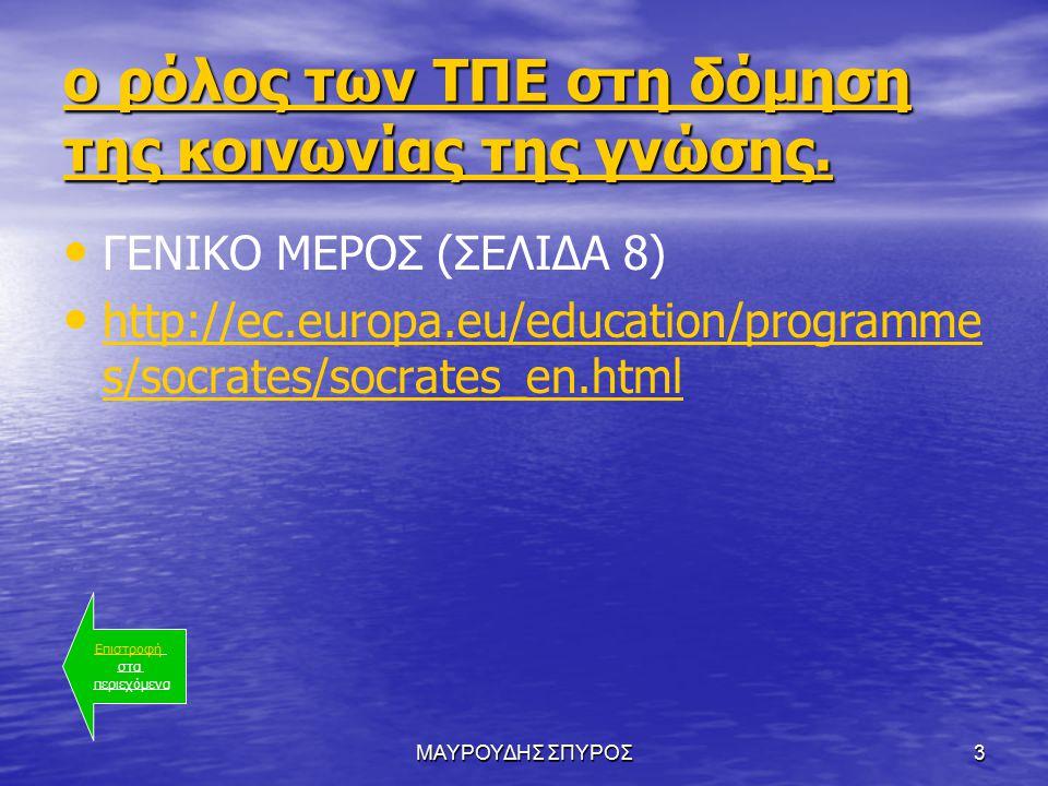 ΜΑΥΡΟΥΔΗΣ ΣΠΥΡΟΣ3 ο ρόλος των ΤΠΕ στη δόμηση της κοινωνίας της γνώσης.
