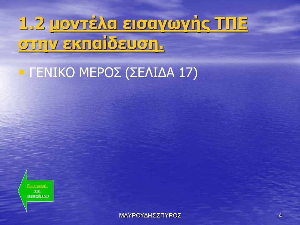 ΜΑΥΡΟΥΔΗΣ ΣΠΥΡΟΣ4 1.2 μοντέλα εισαγωγής ΤΠΕ στην εκπαίδευση.