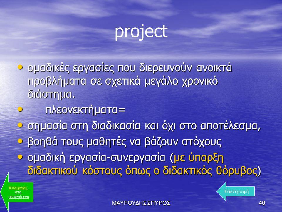 ΜΑΥΡΟΥΔΗΣ ΣΠΥΡΟΣ40 project ομαδικές εργασίες που διερευνούν ανοικτά προβλήματα σε σχετικά μεγάλο χρονικό διάστημα.
