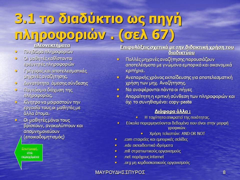 ΜΑΥΡΟΥΔΗΣ ΣΠΥΡΟΣ29 ΕπιστροφήΤ.π.ε.στην εκπαίδευση.
