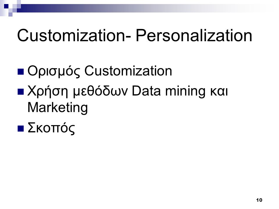10 Customization- Personalization Ορισμός Customization Χρήση μεθόδων Data mining και Marketing Σκοπός