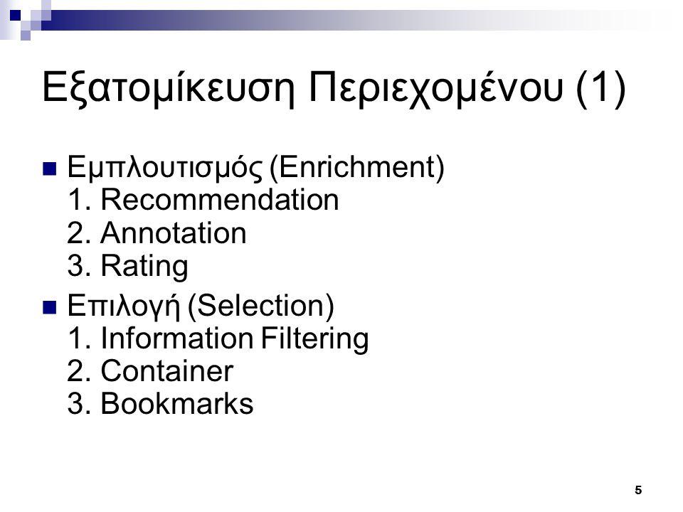 6 Εξατομίκευση Περιεχομένου (2) Δόμηση (Structuring) 1.