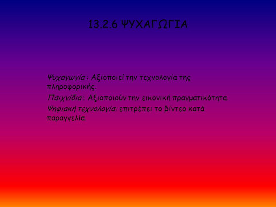 13.2.6 ΨΥΧΑΓΩΓΙΑ Ψυχαγωγία : Αξιοποιεί την τεχνολογία της πληροφορικής.