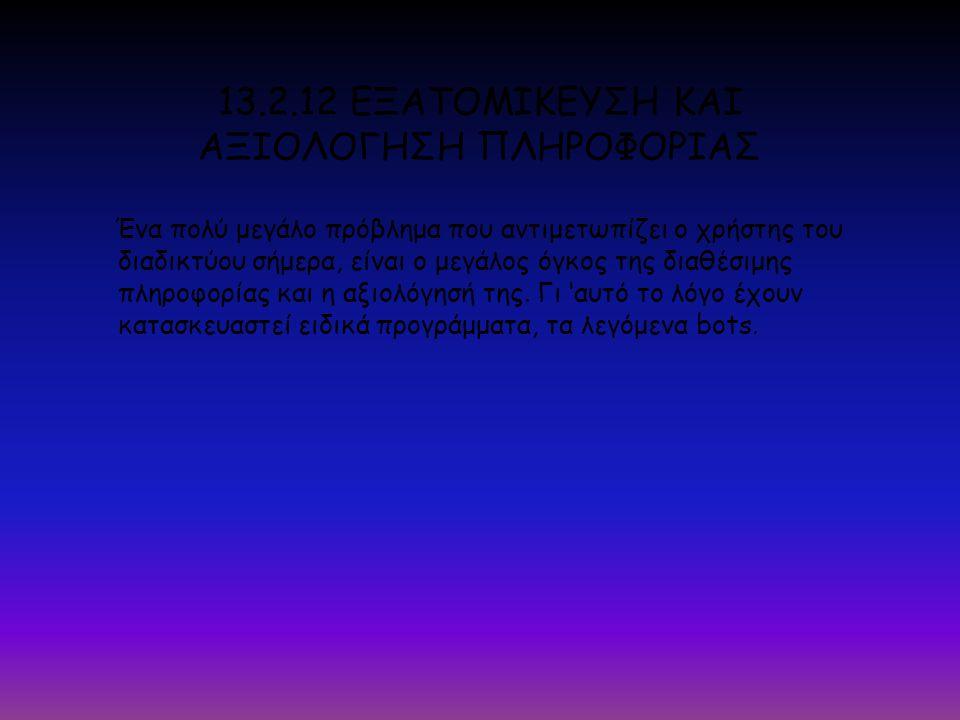 13.2.12 ΕΞΑΤΟΜΙΚΕΥΣΗ ΚΑΙ ΑΞΙΟΛΟΓΗΣΗ ΠΛΗΡΟΦΟΡΙΑΣ Ένα πολύ μεγάλο πρόβλημα που αντιμετωπίζει ο χρήστης του διαδικτύου σήμερα, είναι ο μεγάλος όγκος της διαθέσιμης πληροφορίας και η αξιολόγησή της.