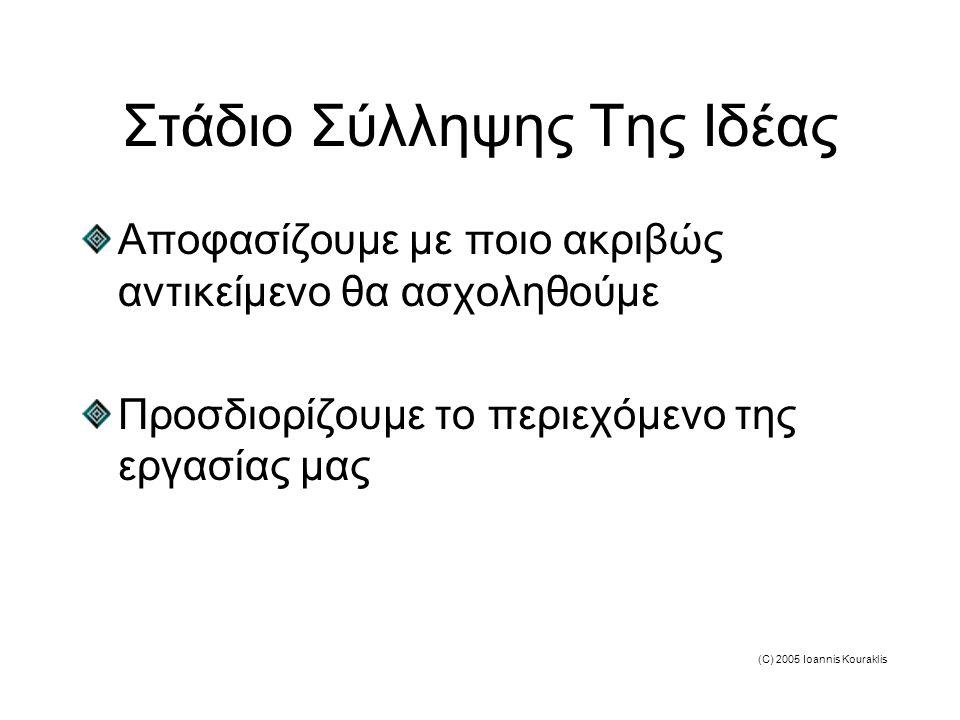 (C) 2005 Ioannis Kouraklis Στάδιο Σχεδιασμού 1 Γράφουμε αναλυτικά τι θα περιέχει η εργασία μας, δηλαδή  Ποιες ενότητες θα καλύψουμε  Τι περιέχει κάθε ενότητα