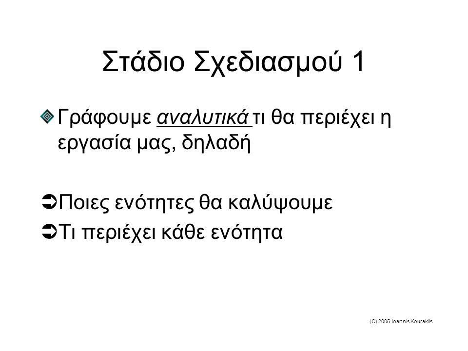 (C) 2005 Ioannis Kouraklis Στάδιο Σχεδιασμού 2  Αποφασίζουμε για την μορφή που θα έχει η τελική παρουσίαση  Χωριζόμαστε σε ομάδες  Κάθε ομάδα αναλαμβάνει να βρει στοιχεία για κάποιο θέμα