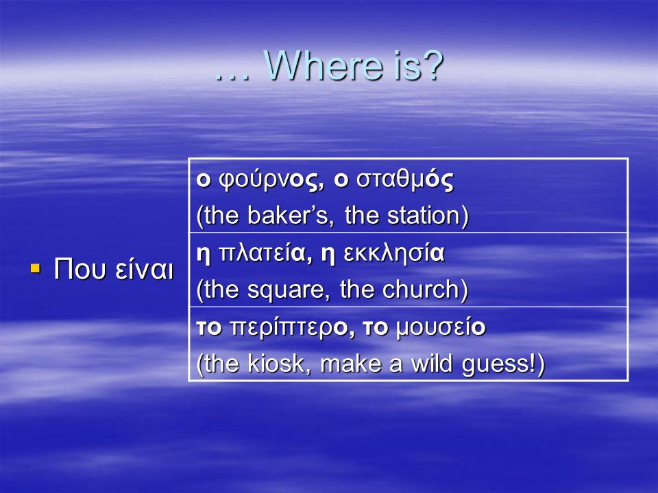 … and how to find them 2 nd person (singular / informal) 2 nd person (plural / formal) έλαελάτεcome πήγαινεπηγαίνετεgo στρίψεστρίψτεturn ανέβαανεβείτε go up κατέβακατεβείτε go down συνέχισεσυνεχίστε continue, carry on δείξεδείξετεshow μείνεμείνετεstay