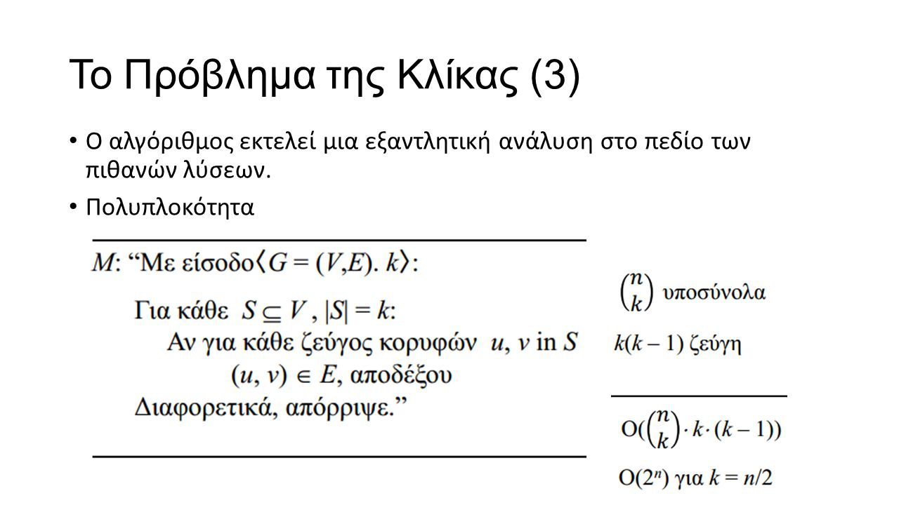 To Πρόβλημα της Κλίκας (3) Ο αλγόριθμος εκτελεί μια εξαντλητική ανάλυση στο πεδίο των πιθανών λύσεων.