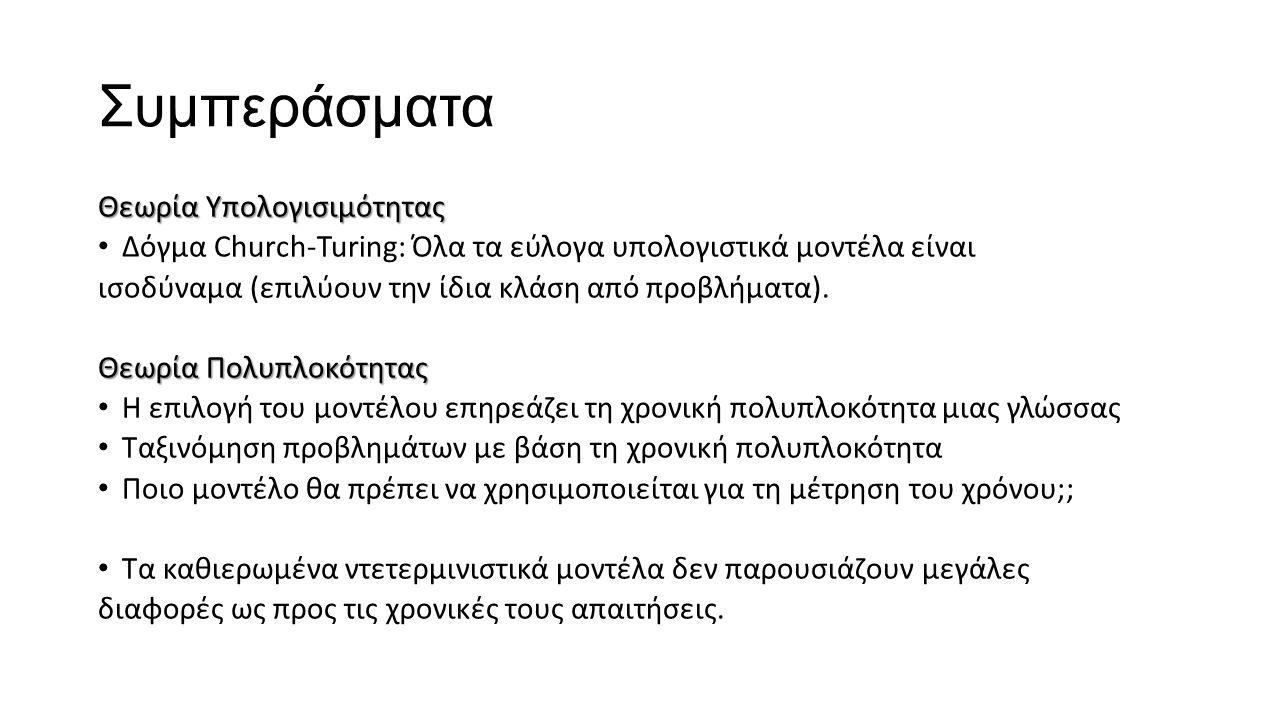 To Πρόβλημα της Κλίκας (2) ΚΛΙΚΑ= { 〈 G, k 〉 : G είναι ένας γράφος με k-κλίκα}