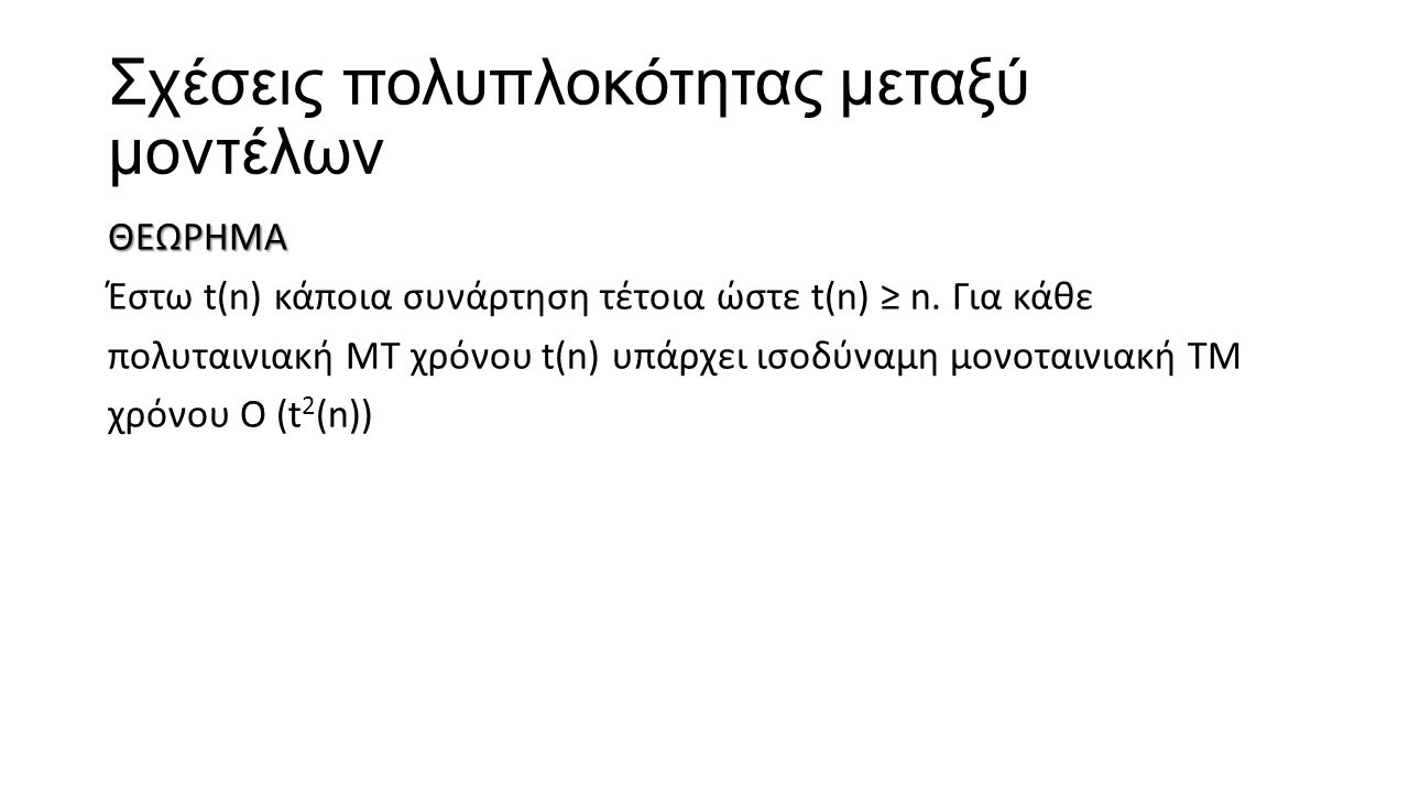 Σχέσεις πολυπλοκότητας μεταξύ μοντέλων ΘΕΩΡΗΜΑ Έστω t(n) κάποια συνάρτηση τέτοια ώστε t(n) ≥ n.