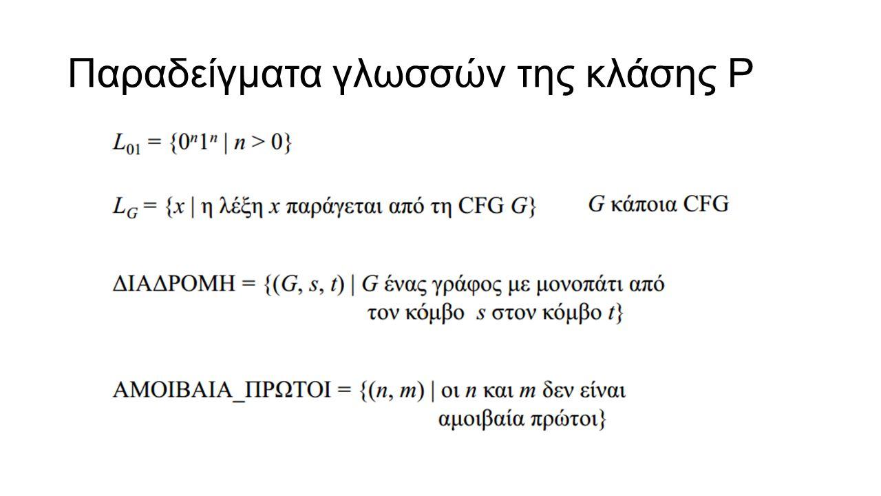Παραδείγματα γλωσσών της κλάσης P