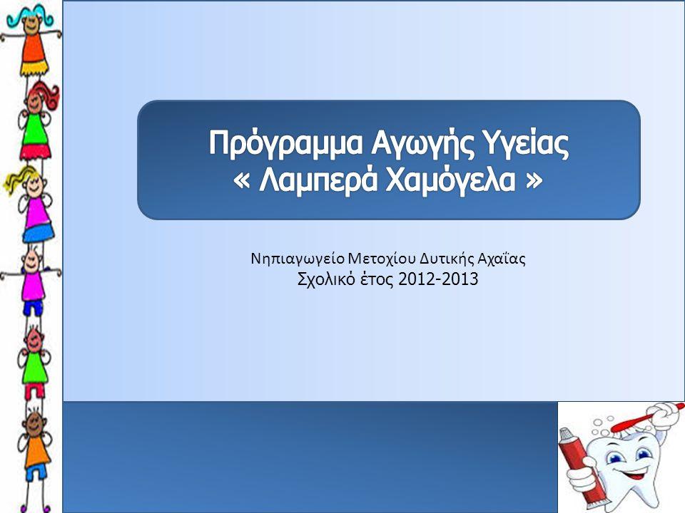 Νηπιαγωγείο Μετοχίου Δυτικής Αχαΐας Σχολικό έτος 2012-2013