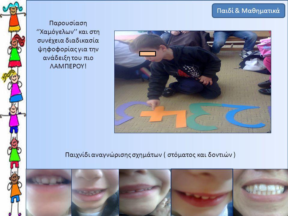 Παιδί & Μαθηματικά Παρουσίαση ''Χαμόγελων'' και στη συνέχεια διαδικασία ψηφοφορίας για την ανάδειξη του πιο ΛΑΜΠΕΡΟΥ! Παιχνίδι αναγνώρισης σχημάτων (