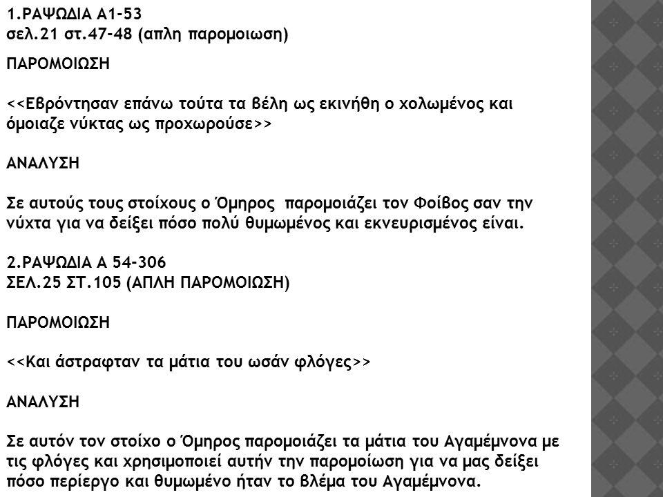 1.ΡΑΨΩΔΙΑ Α1-53 σελ.21 στ.47-48 (απλη παρομοιωση) ΠΑΡΟΜΟΙΩΣΗ > ΑΝΑΛΥΣΗ Σε αυτούς τους στοίχους ο Όμηρος παρομοιάζει τον Φοίβος σαν την νύχτα για να δε