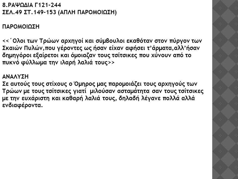 Ο Αίας ατίμασε την ιέρεια μέσα στον ναό της θεάς Αθηνάς.