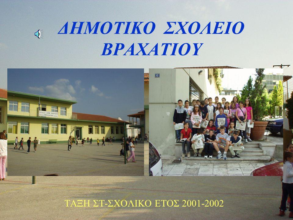 ΔΗΜΟΤΙΚΟ ΣΧΟΛΕΙΟ ΒΡΑΧΑΤΙΟΥ ΤΑΞΗ ΣΤ-ΣΧΟΛΙΚΟ ΕΤΟΣ 2001-2002