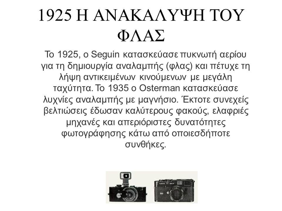 Η ΠΡΩΤΗ ΜΗΧΑΝΗ ΜΕ ΦΙΛΜ ΡΟΛΟ Το 1888 ο Geοrge Eastman κατασκεύασε το φιλμ σε ρολό και την πρώτη μηχανή κουτί (box camera) kodak.
